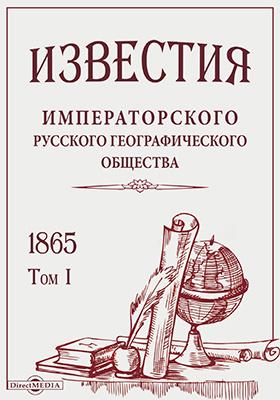 Известия Императорского Русского географического общества: журнал. 1865. Т. 1