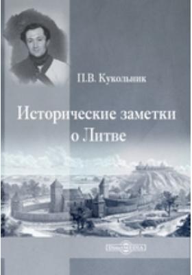 Исторические заметки о Литве: публицистика