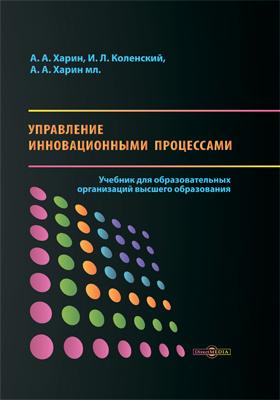 Управление инновационными процессами : учебник для образовательных организаций высшего образования