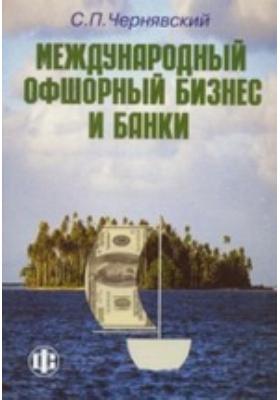 Международный офшорный бизнес и банки: научное издание