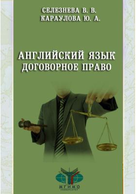 Английский язык = Primer on Contract Law : договорное право. Уровни В2-С1: учебник