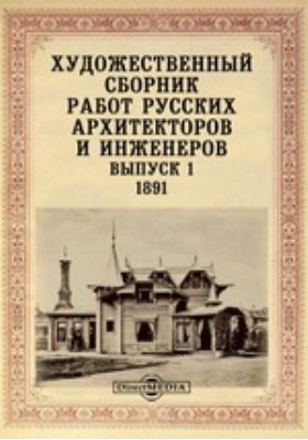 Художественный сборник работ русских архитекторов и инженеров. 1891. Вып. 1