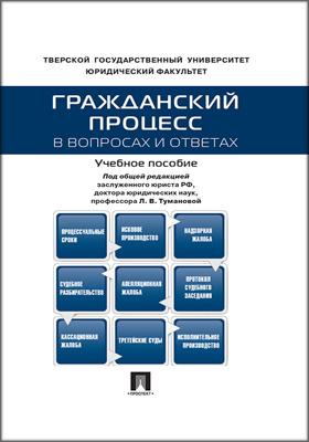 Гражданский процесс в вопросах и ответах: учебное пособие