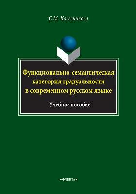 Функционально-семантическая категория градуальности в современном русском языке: учебное пособие