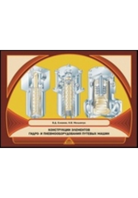Конструкции элементов гидро- и пневмооборудования путевых машин: учебное иллюстрированное пособие