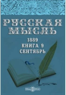 Русская мысль: журнал. 1889. Книга 9, Сентябрь