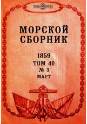 Морской сборник : издаваемый Морским ученым комитетом: журнал. 1859. Том XL, № 3. Март
