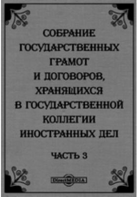 Собрание государственных грамот и договоров, хранящихся в государственной коллегии иностранных дел, Ч. 3