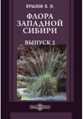 Флора Западной Сибири. Вып. 2