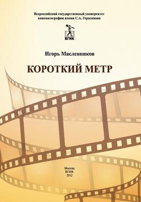 Короткий метр : сборник сценариев для учебных и курсовых игровых фильмов