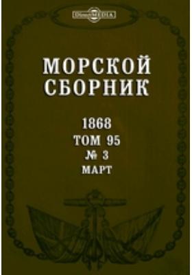 Морской сборник. 1868. Т. 95, № 3, Март