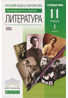 Русский язык и литература. Литература. 11 класс. В 2 частях. Часть 1 : Углубленный уровень. Учебник. ФГОС