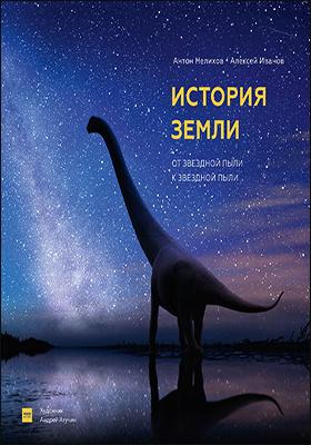 История земли : от звездной пыли к звездной пыли: научно-популярное издание
