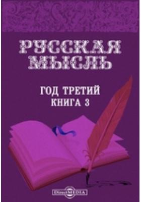 Русская мысль : Год третий. 1882. Книга 3