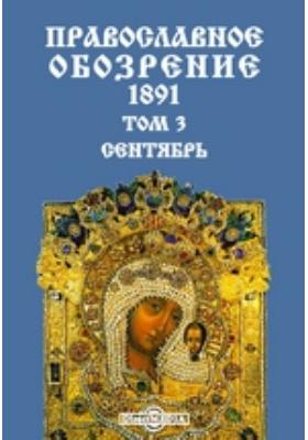 Православное обозрение: журнал. 1891. Том 3, Сентябрь