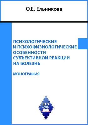 Психологические и психофизиологические особенности субъективной реакции на болезнь