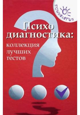 Психодиагностика : Коллекция лучших тестов. 10-е издание