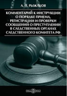 Комментарий к Инструкции о порядке приема, регистрации и проверки сообщений о преступлении в следственных органах Следственного комитета РФ
