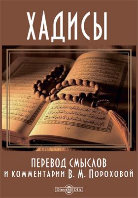 Хадисы. Перевод и комментарии В. М. Пороховой