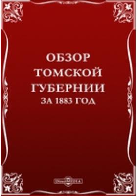 Обзор Томской губернии за 1883 год: монография