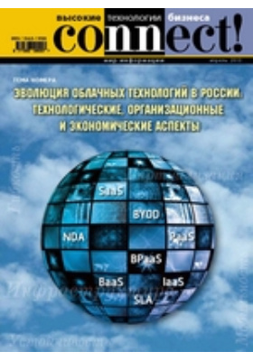 Connect = Connect. The world of information technology : мир информационных технологий. 2013. № 4(203)