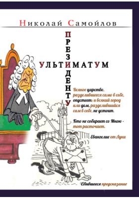 Ультиматум президенту (сборник)