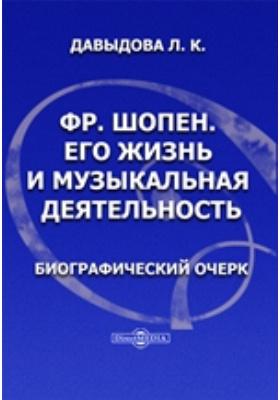 Фр. Шопен. Его жизнь и музыкальная деятельность