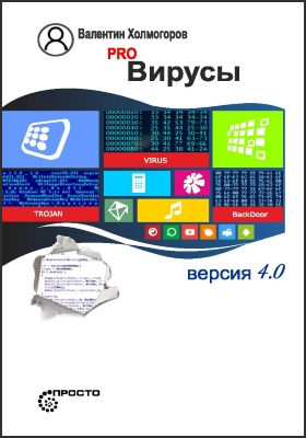 PRO Вирусы : версия 4.0: научно-популярное издание