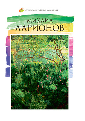 Т. 16. Михаил Ларионов