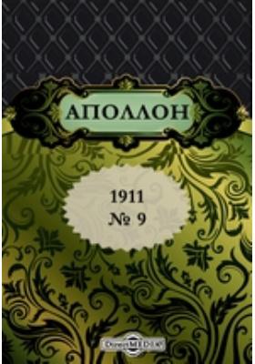 Аполлон: журнал. 1911. № 9