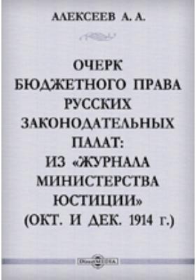 Очерк бюджетного права русских законодательных палат: из