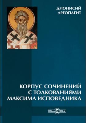 Корпус сочинений с толкованиями Максима Исповедника: духовно-просветительское издание