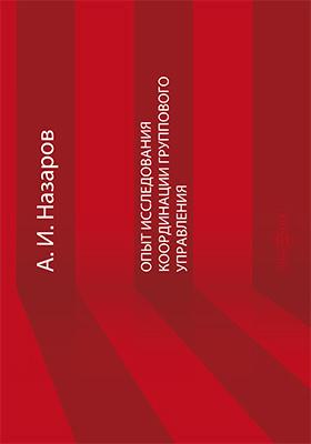 Опыт исследования координации группового управления: монография