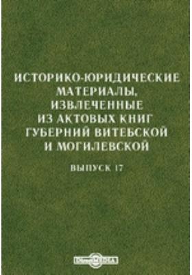 Историко-юридические материалы, извлеченные из актовых книг губерний Витебской и Могилевской. Вып. 17