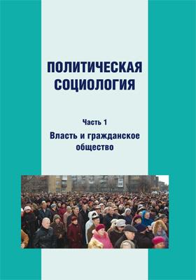 Политическая социология: учебное пособие : в 2-х. ч, Ч. 1. Власть и гражданское общество
