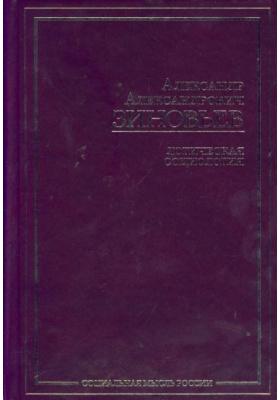 Логическая социология : Избранные сочинения. 2-е издание, исправленное и дополненное