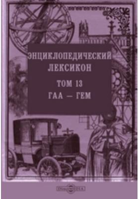 Энциклопедический лексикон, посвященный его величеству государю императору Николаю Павловичу. Т. 13. Гаа — Гем