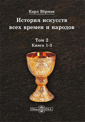 История искусств всех времен и народов. Т. 2, кн. 1-3. Европейское искусство Средних веков