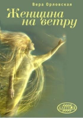 Женщина на ветру