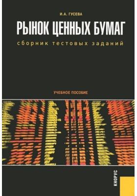 Рынок ценных бумаг. Сборник тестовых заданий : Учебное пособие