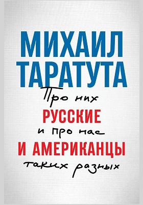 Русские и американцы : про них и про нас, таких разных: научно-популярное издание