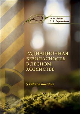 Радиационная безопасность в лесном хозяйстве: учебное пособие