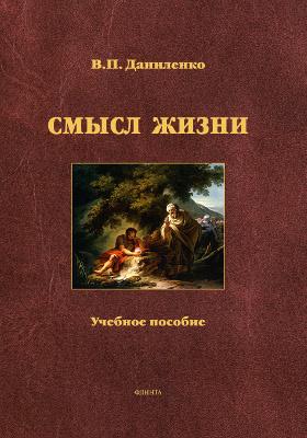 Смысл жизни: учебное пособие