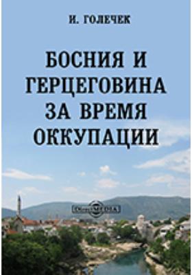 Босния и Герцеговина за время оккупации: монография