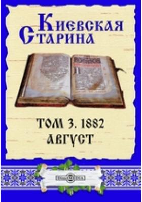 Киевская Старина. 1882. Т. 3, Август