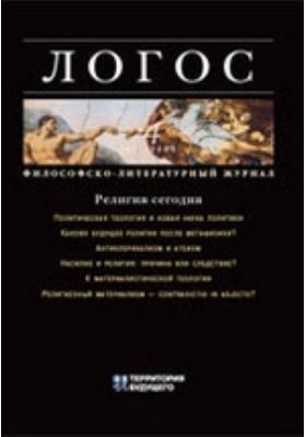 ЛОГОС. Философско-литературный журнал. 2009. № 2 (70)
