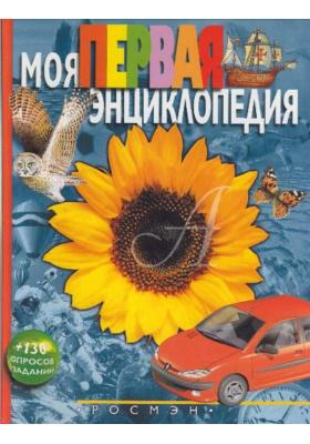 Моя первая энциклопедия : Научно-популярное издание для детей