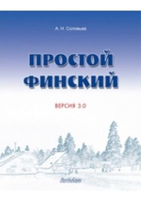Простой финский : Версия 3.0: учебное пособие