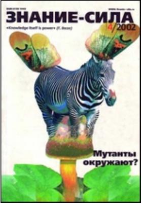Знание-сила: журнал. 2002. № 4