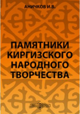 Памятники Киргизского народного творчества. Киргизская былина о героях Ир-Назаре и Бикете